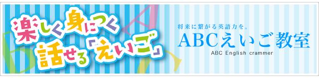 640x158_bnr_abc